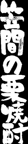笠間の栗焼酎